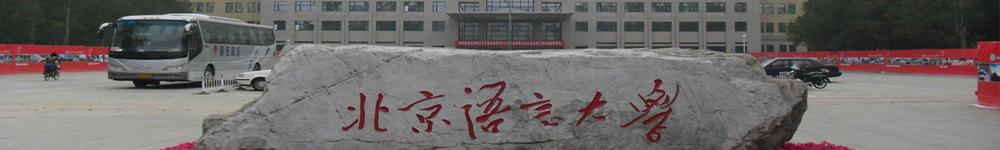 北京语言大学招生网,北京语言大学招生信息,艺术类招生简章,录取分数线,成绩查询