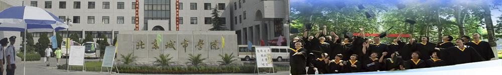 北京城市学院招生网,北京城市学院招生信息,艺术类招生简章,录取分数线,成绩查询