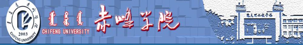 赤峰学院招生网,赤峰学院招生信息,艺术类招生简章,录取分数线,成绩查询