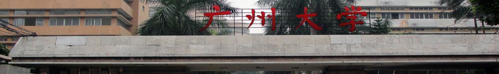 广州大学招生网,广州大学招生信息,艺术类招生简章,录取分数线,成绩查询