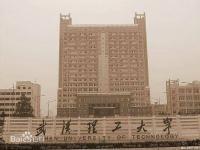 武汉理工大学2014年保送生招生简章
