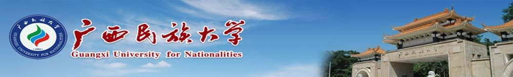 广西民族大学招生网,广西民族大学招生信息,艺术类招生简章,录取分数线,成绩查询