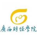 广西财经学院标志