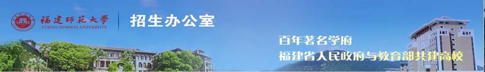 福建师范大学招生网,福建师范大学招生信息,艺术类招生简章,录取分数线,成绩查询