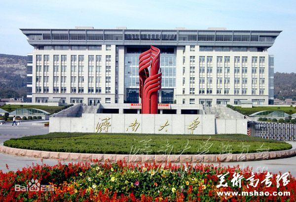 2013年济南大学招生章程
