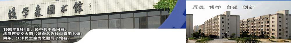 西安交通大学招生网,西安交通大学招生信息,艺术类招生简章,录取分数线,成绩查询