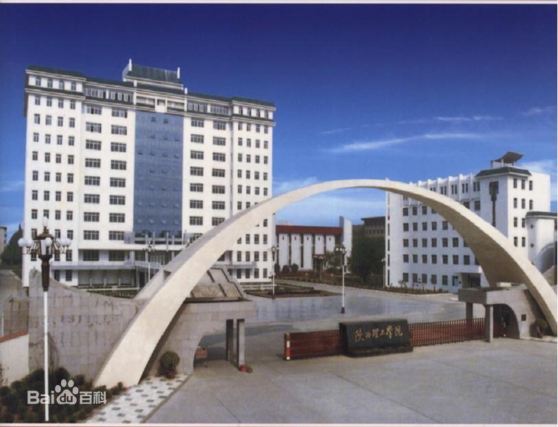 陕西理工学院