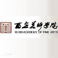 西安美术学院标志