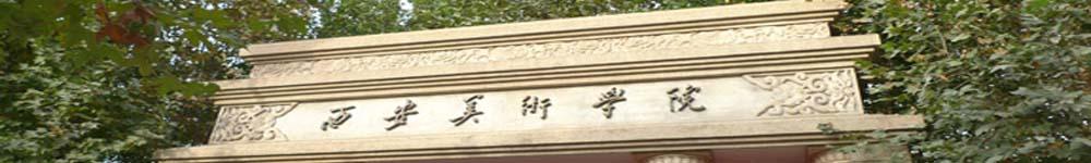 西安美术学院招生网,西安美术学院招生信息,艺术类招生简章,录取分数线,成绩查询