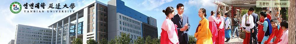 延边大学招生网,延边大学招生信息,艺术类招生简章,录取分数线,成绩查询