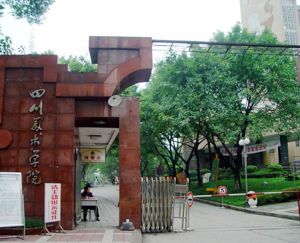 四川美术学院2016年攻读硕士学位研究生招生简章