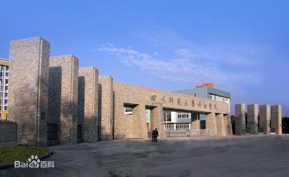 四川工商学院