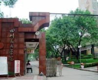四川美术学院2019年本科招生简章