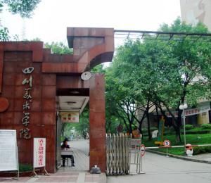 四川美术学院2021年本科招生简章