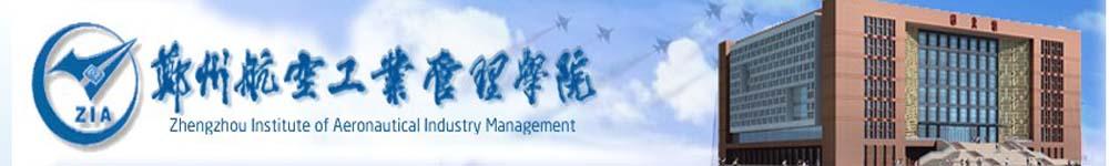 郑州航空工业管理学院招生网,郑州航空工业管理学院招生信息,艺术类招生简章,录取分数线,成绩查询