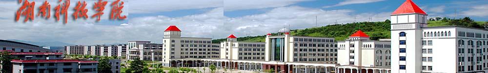 湖南科技学院招生网,湖南科技学院招生信息,艺术类招生简章,录取分数线,成绩查询