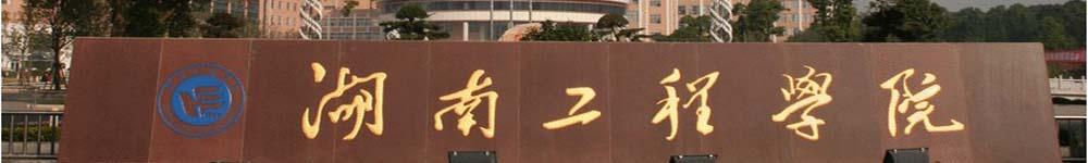 湖南工程学院招生网,湖南工程学院招生信息,艺术类招生简章,录取分数线,成绩查询