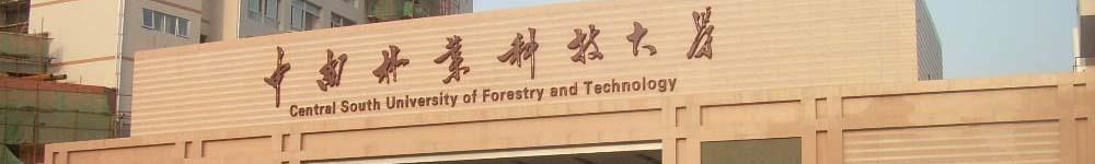 中南林业科技大学招生网,中南林业科技大学招生信息,艺术类招生简章,录取分数线,成绩查询