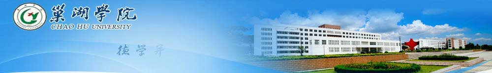 巢湖学院招生网,巢湖学院招生信息,艺术类招生简章,录取分数线,成绩查询