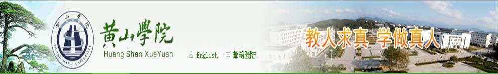 黄山学院招生网,黄山学院招生信息,艺术类招生简章,录取分数线,成绩查询