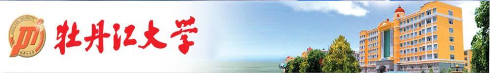 牡丹江大学招生网,牡丹江大学招生信息,艺术类招生简章,录取分数线,成绩查询