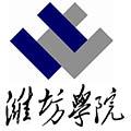 潍坊学院标志