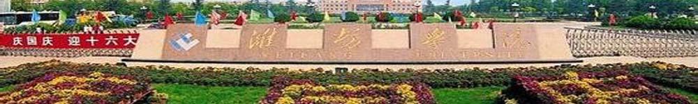 潍坊学院招生网,潍坊学院招生信息,艺术类招生简章,录取分数线,成绩查询