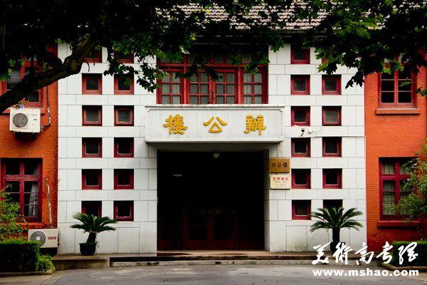 华东师范大学2014年音乐学专业招生简章