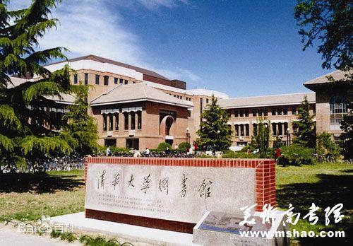 """2014年清华大学自主选拔""""新百年领军计划""""实施办法"""
