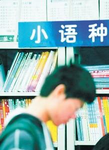 2014年北京三高校小语种取消单招