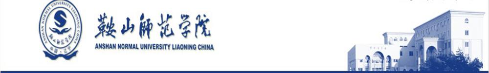 鞍山师范学院招生网,鞍山师范学院招生信息,艺术类招生简章,录取分数线,成绩查询