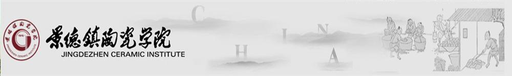景德镇陶瓷大学招生网,景德镇陶瓷大学招生信息,艺术类招生简章,录取分数线,成绩查询