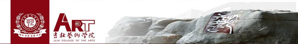 吉林艺术学院招生网,吉林艺术学院招生信息,艺术类招生简章,录取分数线,成绩查询