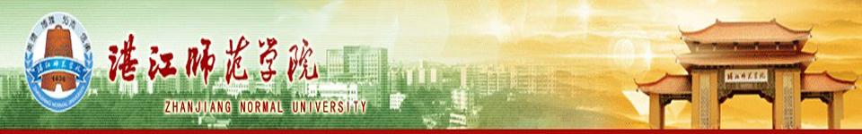 岭南师范学院招生网,岭南师范学院招生信息,艺术类招生简章,录取分数线,成绩查询