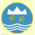韩山师范学院标志