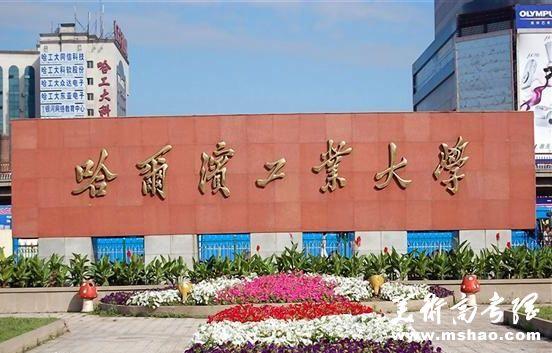 """哈尔滨工业大学2014年""""卓越计划""""自主选拔录取招生简章"""