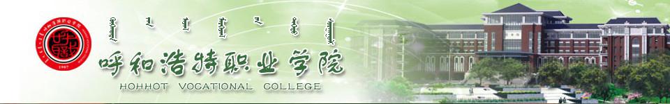 呼和浩特职业学院招生网,呼和浩特职业学院招生信息,艺术类招生简章,录取分数线,成绩查询