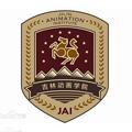 吉林动画学院标志