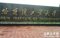 哈尔滨工业大学2014年高水平运动员招生简章