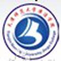 天津师范大学津沽学院标志