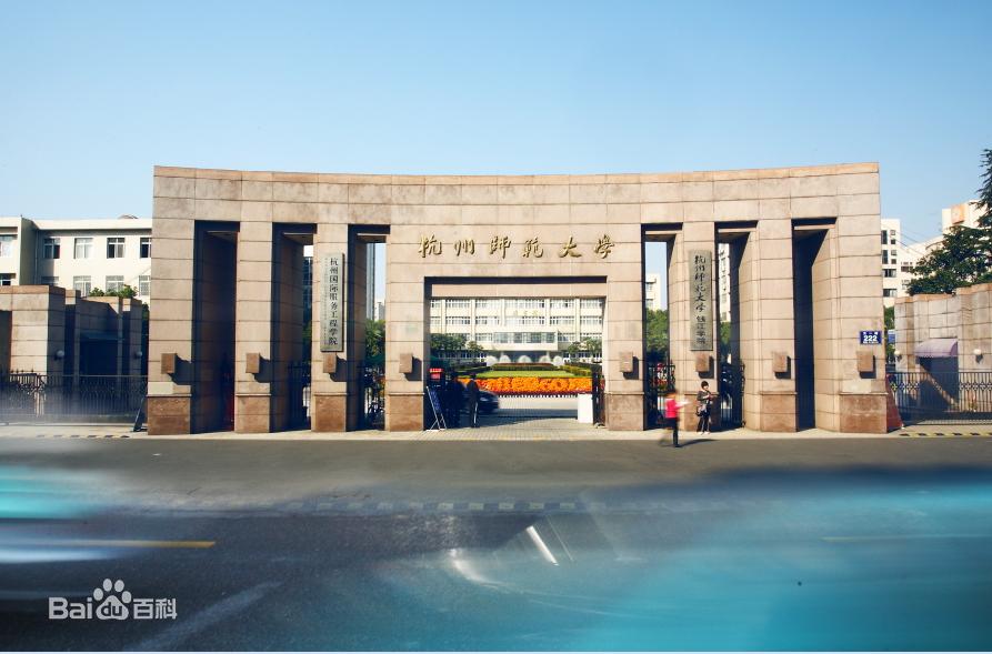 杭州师范大学钱江学院