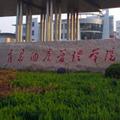 青岛酒店管理职业技术学院标志