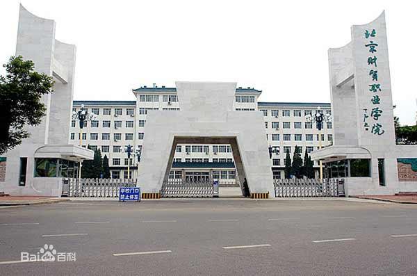 北京财贸职业学院招生网图片