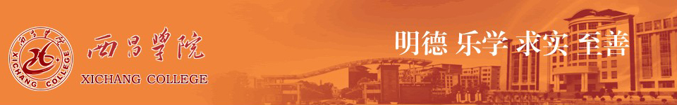 西昌学院招生网,西昌学院招生信息,艺术类招生简章,录取分数线,成绩查询