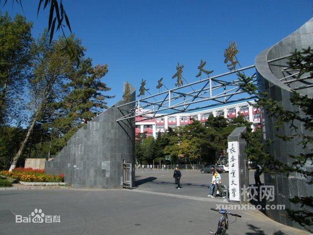 长春工业大学