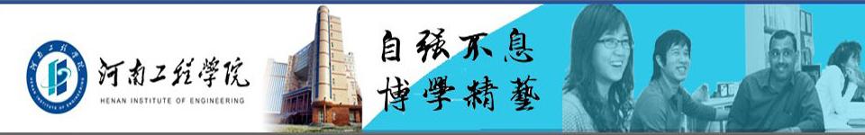 河南工程学院招生网,河南工程学院招生信息,艺术类招生简章,录取分数线,成绩查询