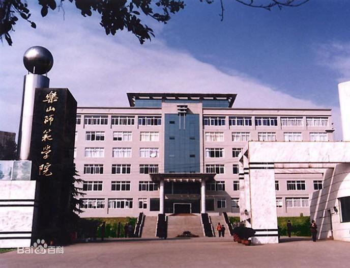 乐山师范学院