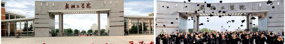 安阳工学院招生网,安阳工学院招生信息,艺术类招生简章,录取分数线,成绩查询