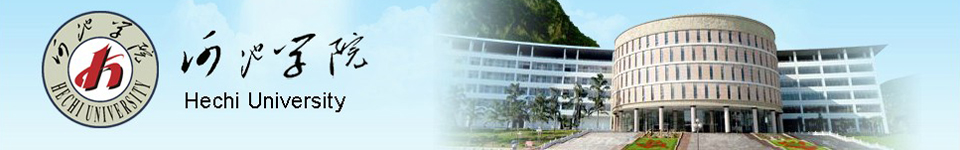 河池学院招生网,河池学院招生信息,艺术类招生简章,录取分数线,成绩查询