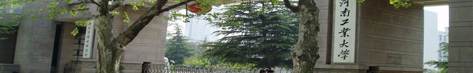 河南工业大学招生网,河南工业大学招生信息,艺术类招生简章,录取分数线,成绩查询